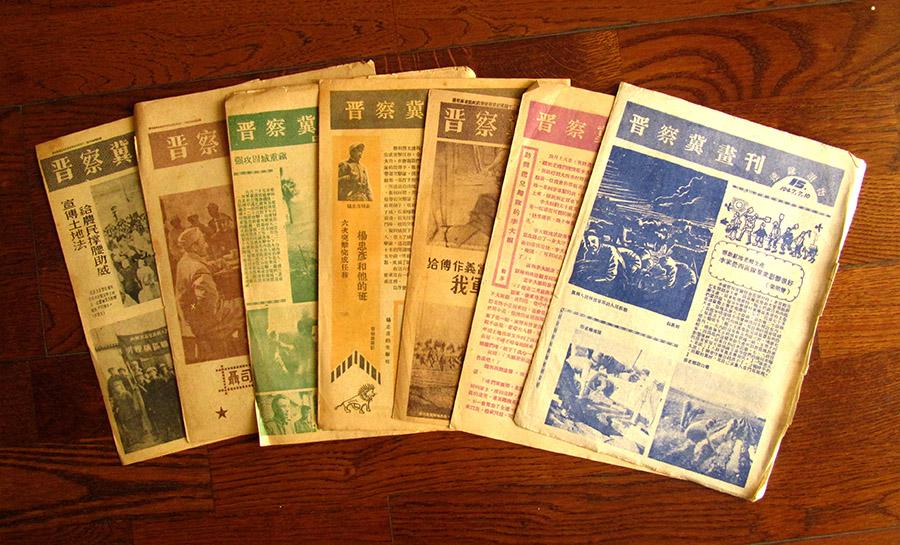 图1-11 《晋察冀画刊》.JPG
